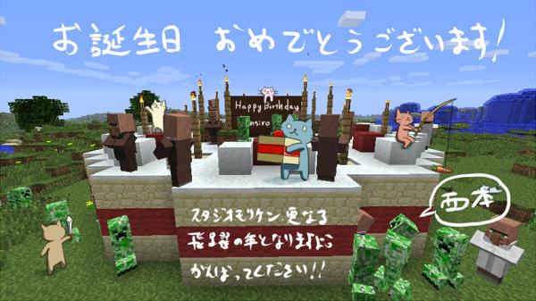 birthday_nishimoto