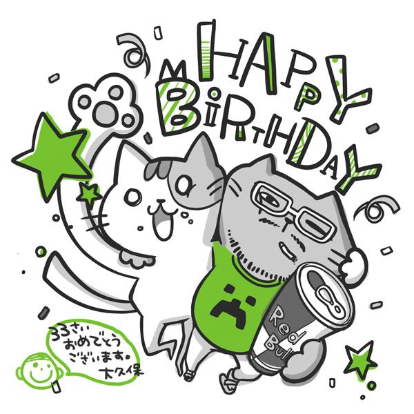 birthday_okubo