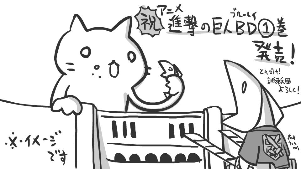 singeki_omedeto